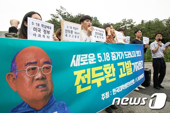 [사진]'새로운 증거들이 나오고 있다' 전두환 전 대통령 재수사 촉구하는 대학생들