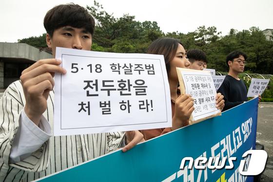 [사진]한국대학생진보연합 '전두환 전 대통령 처벌하라'