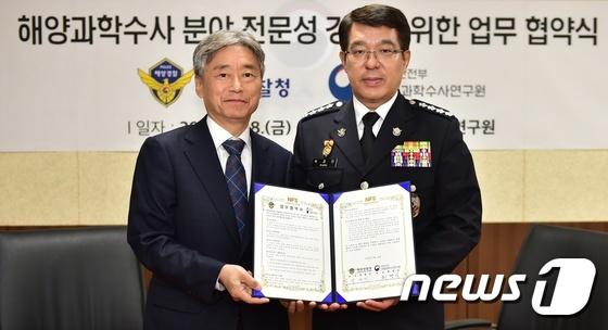 [사진]'해양과학수사 분야 전문성 강화를 위해'