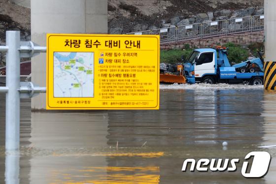 [사진]'불어난 하천물에 차량 침수 대비'