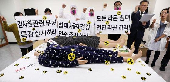환경보건시민센터 회원들이 16일 오후 서울 중구 환경재단에서 열린 '방사능 라돈침대 88,098개, 제2의 가습기살균제 참사' 기자회견에서 대진 라돈침대의 리콜을 촉구하는 구호를 외치고 있다./사진=뉴스1
