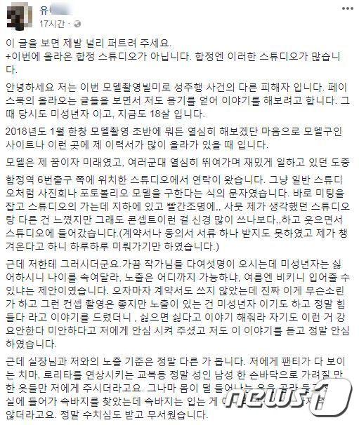 (미성년자 유모양 페이스북 갈무리)© News1