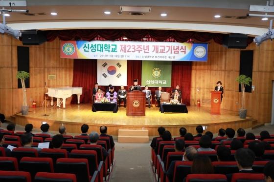 신성대, 23주년 개교 기념식 개최