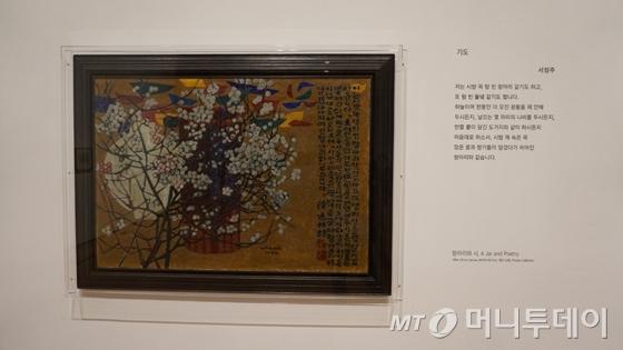 김환기 구상 작품 중 경매 최고가(39억3000만원)를 기록한 '항아리와 시'가 전시된 모습. 그림 속에 서정주의 시 '기도'가 적혀있다./사진=배영윤 기자