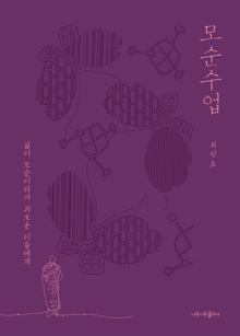 [200자로 읽는 따끈새책]'신가족의 탄생', '부처님의 밥맛' 外