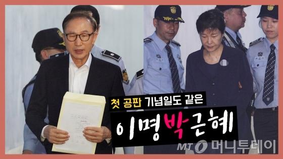 5월23일, 1년을 차이로 이명박 전 대통령과 박근혜 전 대통령이 자신의 첫 공판에 참석했다.