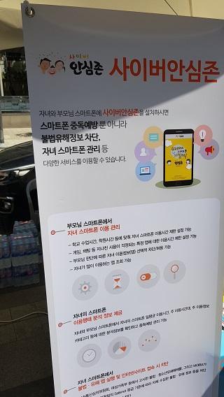 사이버안심존 앱 설명 배너/사진=류준영 기자