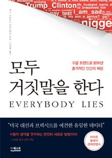 [200자로 읽는 따끈새책]'모두 거짓말을 한다', '평온의 기술' 外