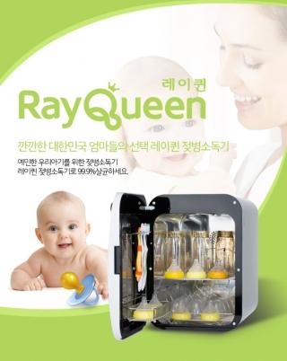 레이퀸 젖병소독기(제품)/사진제공=레이퀸