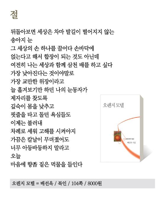 [시인의 집]김 여사, 박 여사, 최 여사