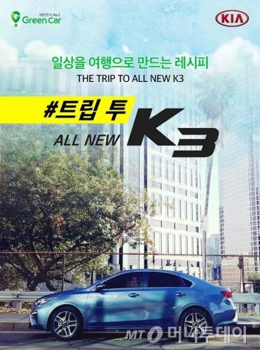 기아자동차가 국내 대표 카셰어링 기업 '그린카'와 함께 '올 뉴 K3' 무료 시승 이벤트인 '트립 투 K3'를 실시한다./사진=기아자동차