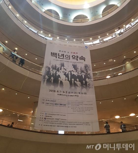 1일 예술의전당 오페라하우스 내에 '백년의 약속' 대형 포스터가 걸린 모습./사진=배영윤 기자
