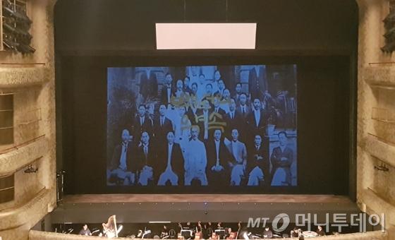 '백년의 공연' 시작 전 무대 모습./사진=배영윤 기자