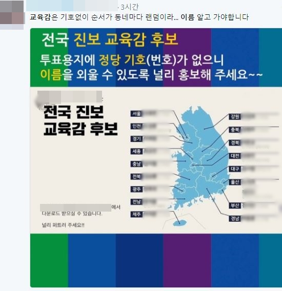 유권자들이 '성향에 맞는 교육감 후보의 이름을 외우자'며 게시물을 공유하고 있다./사진=트위터 캡쳐