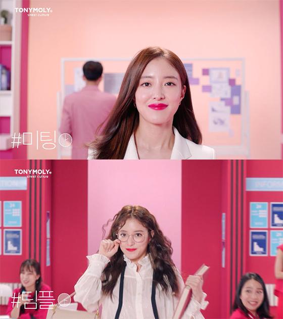 배우 이세영/사진=토니모리 '퍼펙트 립스 쇼킹 립' 영상 캡처