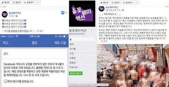3일 페이스북코리아는 음란물로 판단해 삭제한 불꽃페미액션의 상의 탈의 행사 콘텐츠를 복원하고 해당 계정에 적용됐던 차단도 해제한다고 밝혔다./사진=뉴시스