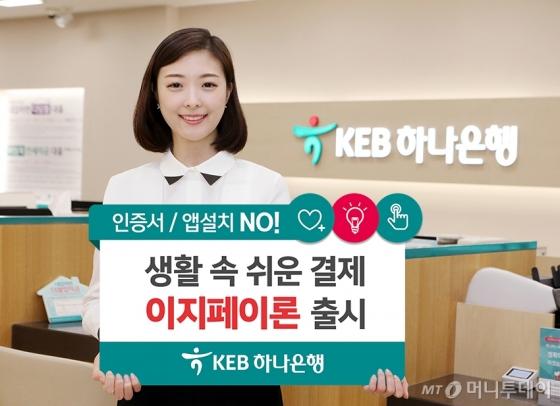 KEB하나은행, 앱설치·공인인증서 없이 대출하는 '이지페이론' 출시