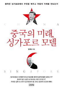 '대국' 중국이 '소국' 싱가포르를 롤모델로 삼는 이유