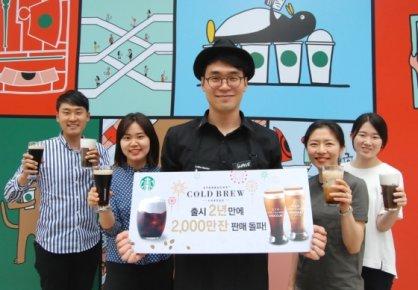 스타벅스 콜드브루, 누적 판매 2000만잔 돌파