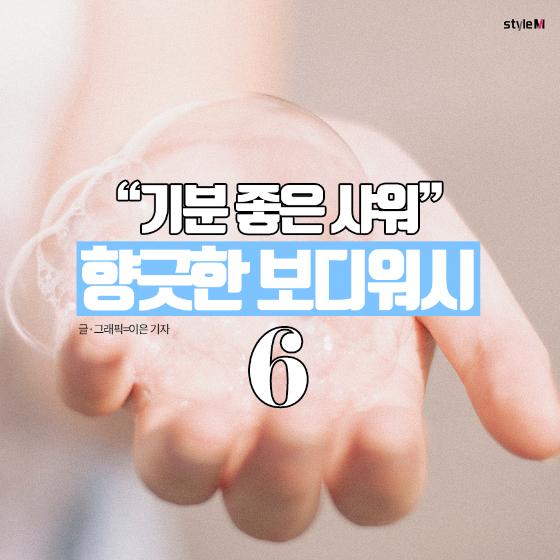 """[카드뉴스] """"땀냄새 OUT!""""…향기로운 보디워시 6"""