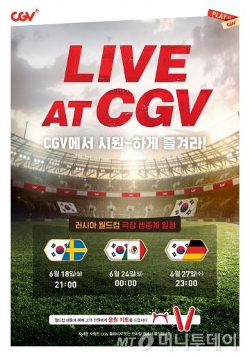 CGV, 러시아 월드컵 생중계..전국 48개 극장서 응원전