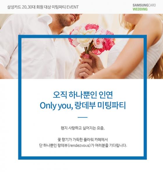 결혼정보회사 가연, 삼성카드 '온리 유, 랑데부' 미팅파티