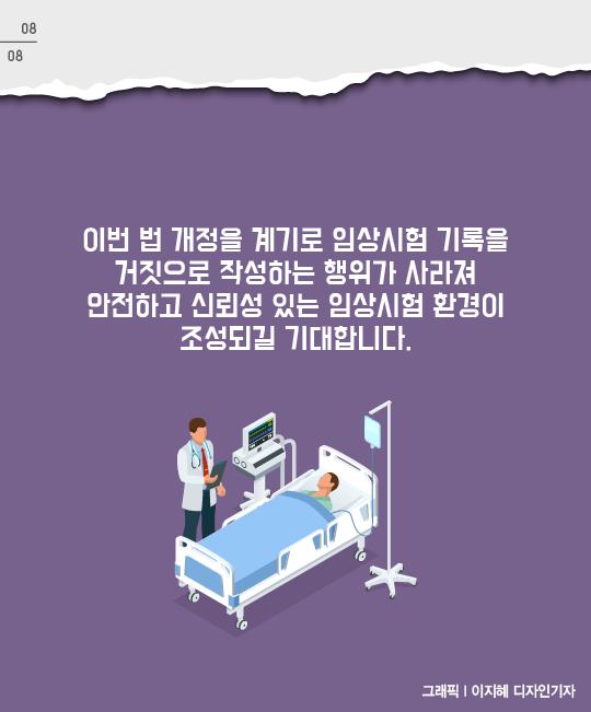 [카드뉴스] 임상시험 기록 속이면?
