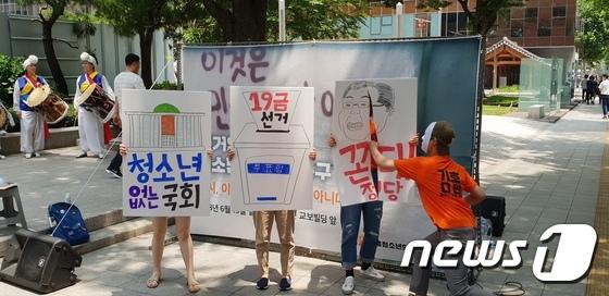 6·13 지방선거가 한창인 13일 서울 광화문에서 촛불청소년연대가 선거연령 하양을 요구하는 집회를 열고 퍼포먼스를 벌이고 있다. /사진제공= 뉴스1