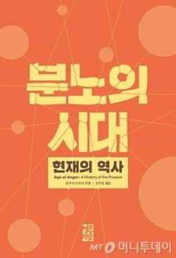 테러·우경화·여성혐오…세계는 왜 지금 '분노'하고 있나