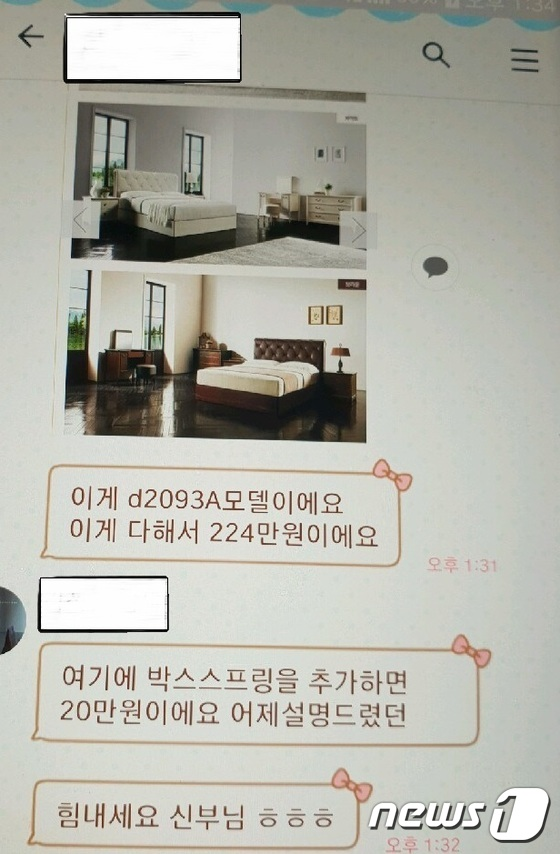 김모씨(38)가 예비 신혼부부에게 보낸 카카오톡 캡쳐(서울 서대문경찰서 제공)© News1