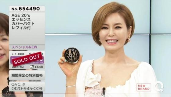 AGE 20's(에이지투웨니스)의 일본 QVC 홈쇼핑 방송 화면 캡처/사진제공=애경산업