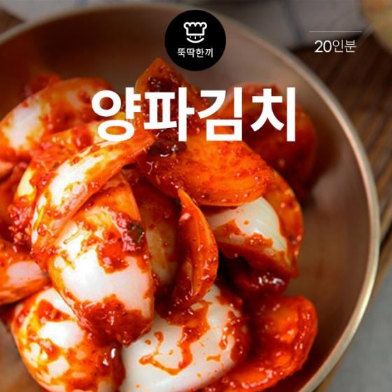 [뚝딱 한끼] 슥슥 버무려 밥 위에 척~ '양파김치'
