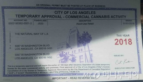 [더벨]뉴프라이드, LA 마리화나 판매점 허가 마무리 단계