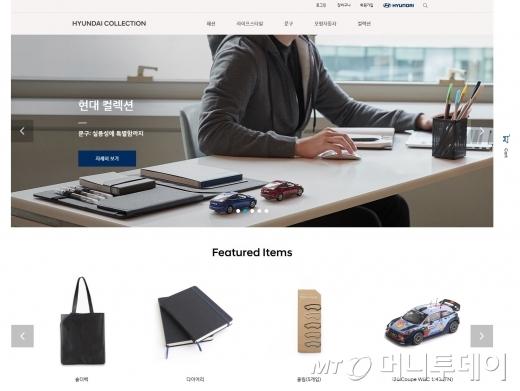 '현대 브랜드 컬렉션 온라인숍'/사진제공=현대차