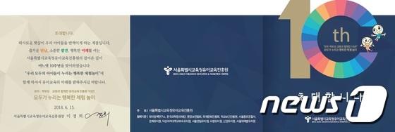 서울시교육청유아교육진흥원 설립 10주년 기념행사 초대장.(서율유아교육진흥원 제공)© News1