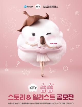 유한킴벌리 좋은느낌 '솜솜' 아이디어 공모전 개최