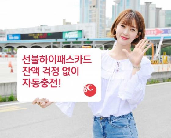 비씨카드, '선불 하이플러스 카드' 자동충전 서비스 출시