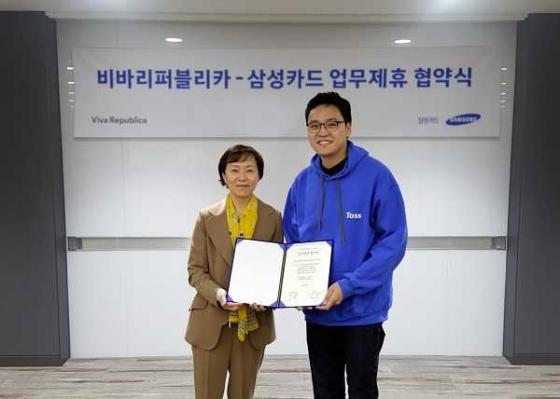 삼성카드, 간편송금 1위 '토스'와 업무 제휴