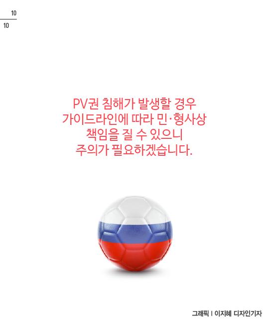 [카드뉴스] 월드컵을 볼 권리