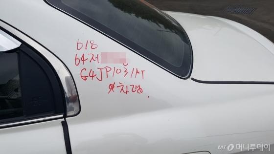차량을 접수한 이후 적어 놓는 메모. 입고날짜·차량번호·엔진 모델·연식·변속기 종류·폐차 유형을 적는다. 모자이크된 부분은 차량 번호. /사진=김영상 기자