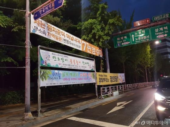 투표 다음 날인 14일 오후 8시 서울 노원구 한 사거리에 선거 현수막이 걸려 있다. /사진=독자 제공