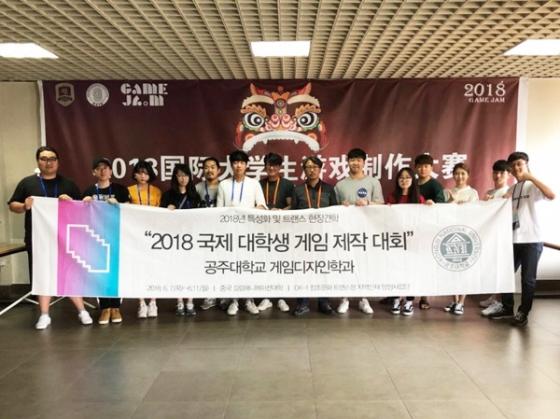 공주대 게임디자인학과, '국제 대학생 게임 제작 대회' 금상 수상