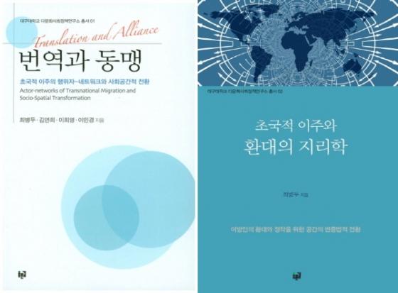 대구대 출간 저서, '대한민국학술원 우수학술도서' 선정