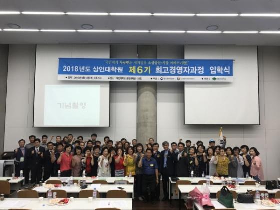 대전대, '상인대학원 제6기 입학식' 개최