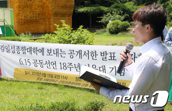 [사진]'김일성종합대학에 보내는 편지'