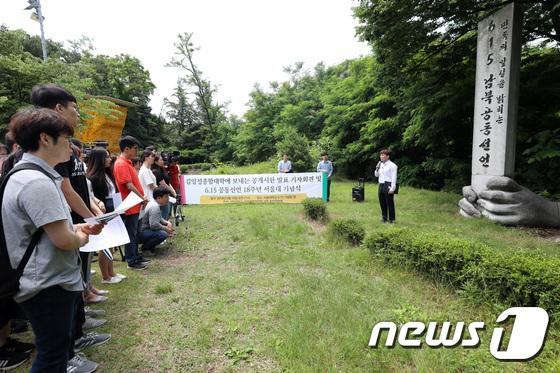 [사진]서울대 총학, 6·15 기념탑 앞에서 기자회견