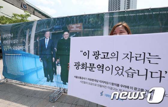 [사진]서울광장으로 나온 판문점선언 지지 광고