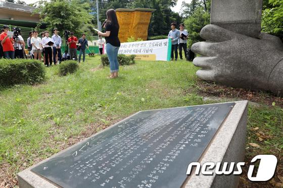 [사진]서울대, '김일성종합대학에 보내는 편지'