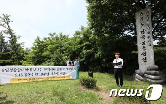 [사진]서울대 총학, 김일성종합대학 학생위에 서한 전송