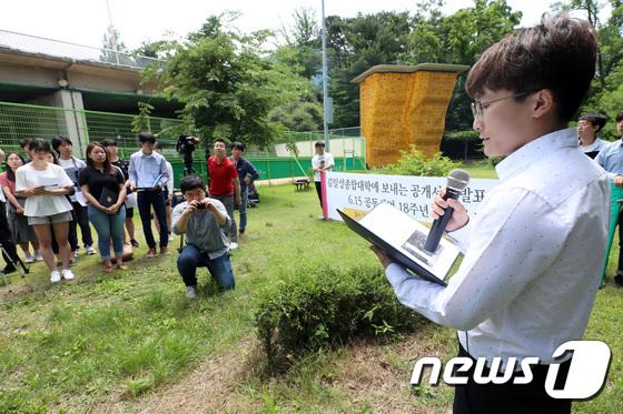 [사진]서울대, 김일성종합대학에 보내는 편지 발표